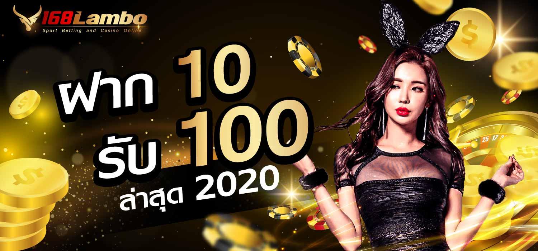 ฝาก 10 รับ 100 ล่าสุด 2020