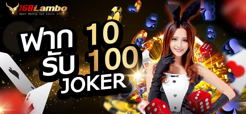 ฝาก 10 รับ 100 joker